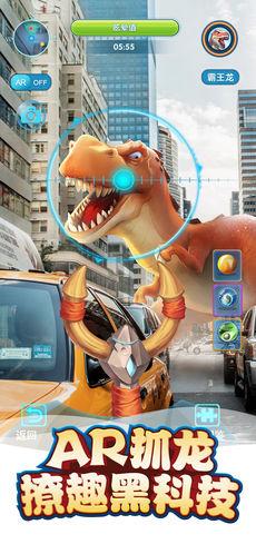《我的恐龙》屏幕快照